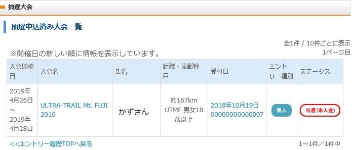 Utmf2019lotery