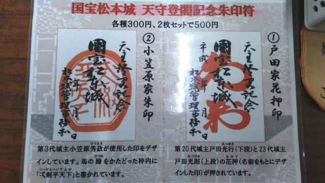 Matsumoto30