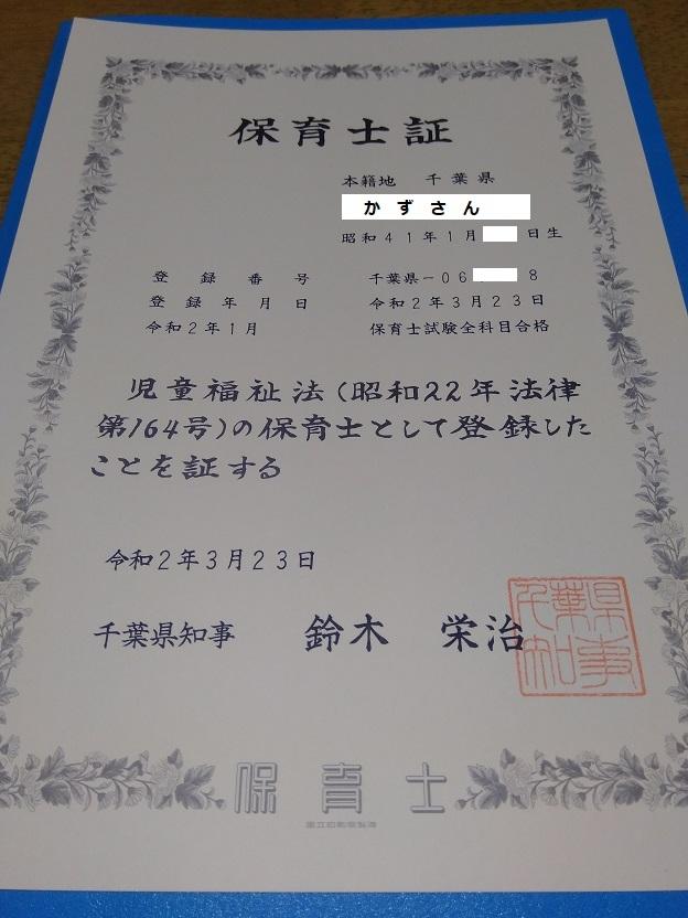 P_20200329_0005